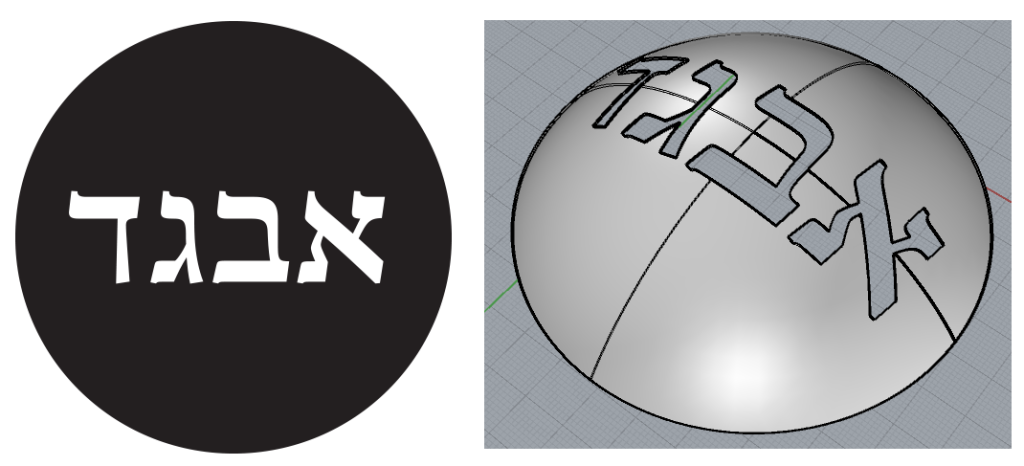 The process of carving a pattern into a kippah template: the base curves (left) and the extruded result (right)